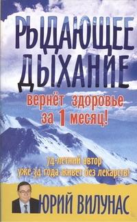 Рыдающее дыхание Вилунас Юрий