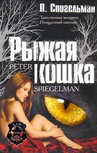 Рыжая кошка Спигельман Питер