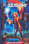Дельвиг П.А. - Рыжая. Дела святейшие' обложка книги