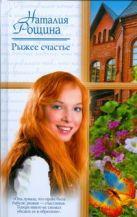 Рощина Н. - Рыжее счастье' обложка книги