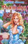 Айвори Д. - Рыжий ангел' обложка книги