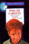 Ренар Жюль - Рыжик' обложка книги
