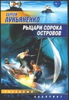 Рыцари Сорока островов Лукьяненко С. В.