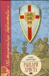 Демурже Ален - Рыцари Христа' обложка книги