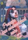 Марч К. - Рыцарь для английской леди' обложка книги