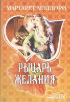 Мэллори Маргарет - Рыцарь желания' обложка книги