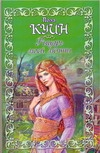 Куин Пола - Рыцарь моей мечты' обложка книги