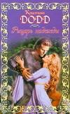 Додд Кристина - Рыцарь надежды' обложка книги