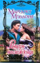 Мэллори Маргарет - Рыцарь наслаждения' обложка книги