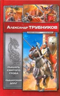 Трубников Александр - Рыцарь Святого Гроба. Рыцарский долг обложка книги