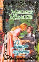 Мэллори Маргарет - Рыцарь страсти' обложка книги