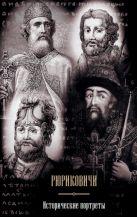 Курганов А.Б. - Рюриковичи' обложка книги