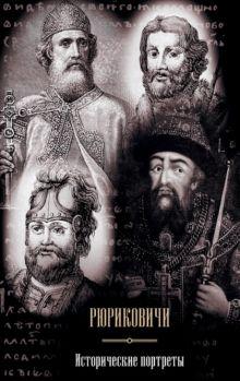Рюриковичи