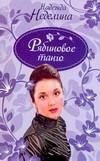 Неделина Надежда - Рябиновое танго' обложка книги