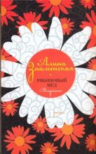 Знаменская А. - Рябиновый мед. Августина' обложка книги
