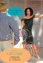Кэссиди Карла - Рядом с тобой' обложка книги