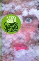 Мамаева Ирина - С дебильным лицом' обложка книги