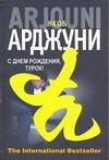 Арджуни Якоб - С днем рождения, Турок! Кисмет обложка книги