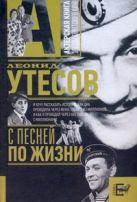 Утесов Л.О. - С песней по жизни' обложка книги