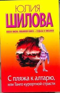 Юлия Шилова - С пляжа к алтарю, или Танго курортной страсти обложка книги
