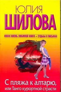 С пляжа к алтарю, или Танго курортной страсти Шилова Ю.В.