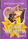 Макголдрик М. - С тобой мои мечты' обложка книги