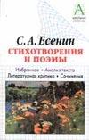 С.А. Есенин Стихотворения и поэмы Есенин С. А.