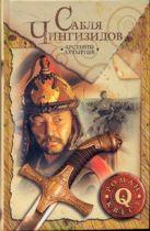 Ахтырцев Арсений - Сабля Чингизидов' обложка книги