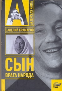 Стронгин В.Л. - Савелий Крамаров: сын врага народа обложка книги
