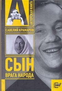 Савелий Крамаров: сын врага народа Стронгин В.Л.