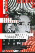 Савинков Б.В. - Савинков Воспоминания террориста.Мемуары' обложка книги