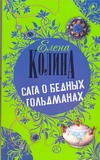 Елена Колина - Сага о бедных Гольдманах обложка книги