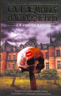 Карузо Джачинта - Сад земных наслаждений обложка книги