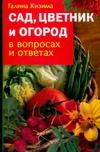 Сад, цветник и огород в вопросах и ответах Кизима Г.А.