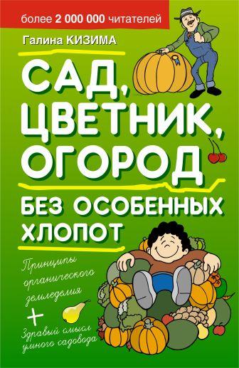 Кизима Г.А. - Сад, цветник, огород без особенных хлопот обложка книги