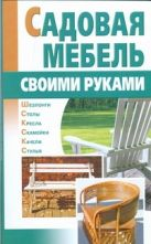 Задорожная Л.А. - Садовая мебель своими руками' обложка книги