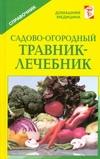 Михайлин С.И. - Садово-огородный травник-лечебник обложка книги