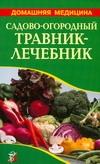 Михайлин С.И. - Садово-огородный травник-лечебник' обложка книги