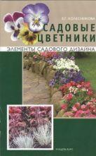 Колесникова Е.Г. - Садовые цветники' обложка книги