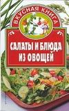 Остренко О.В. - Салаты и блюда из овощей' обложка книги