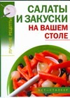 Калинина А.. Салаты и закуски на вашем столе