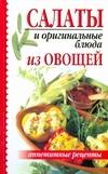 Салаты и оригинальные блюда из овощей