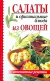 Салаты и оригинальные блюда из овощей Орлова Л.