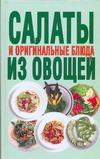 Салаты и оригинальные блюда из овощей Смирнова Л.