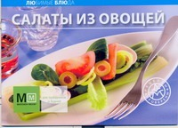 Салаты из овощей - фото 1