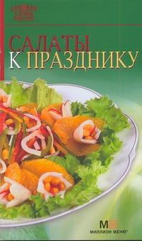 Салаты к празднику Гончарова Э.