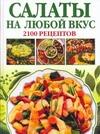 Салаты на любой вкус. 2100 рецептов - фото 1