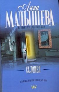 Анна Малышева - Саломея обложка книги