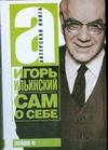 Ильинский И.В. - Сам о себе' обложка книги