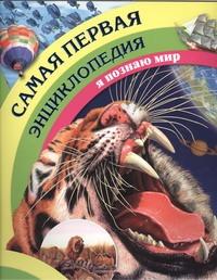 Самая первая энциклопедия .